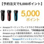 Amazonセール速報:え?ブラウンの最新シェーバーが発売記念で実質58%オフ!!