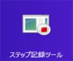 Windowsの操作を記録してくれるOS純正ソフト『ステップ記録ツール』