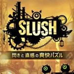 ドハマりし過ぎて仕事そっちのけでプレイしたスマホ向け爽快謎解きパズルゲーム『SLUSH』