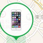 iPhoneをなくしたときに見つけられるFind iPhoneの使い方