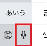 iPhoneキーボードから音声入力ボタンがなくなったらスッキリする件