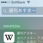 iPhoneの検索機能Spotlightの結果はもっとピンポイントに設定しよう