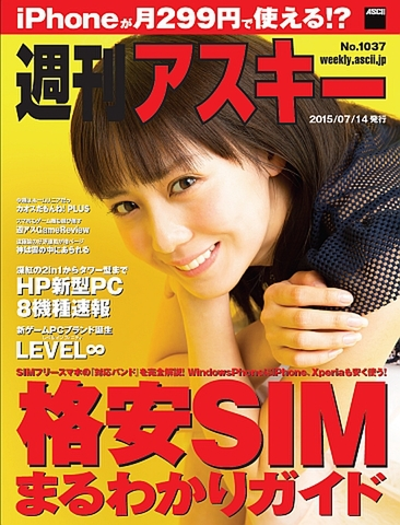 週刊アスキー No.1037(2015年7月14日発行)