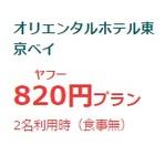 豪華リゾートホテルが宿泊費820円!「Yahoo!トラベル」で特別企画