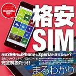 SIMフリースマホは「対応バンド」で選ばないとソンをする:電子版週刊アスキー1037号