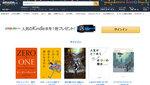 Kindle本が一冊無料!Amazonプライム会員キャンペーン