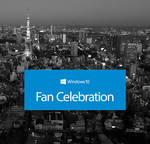 Windows10記念 公式ユーザーイベント開催、29日夜は恵比寿をブルーで埋め尽くそう!