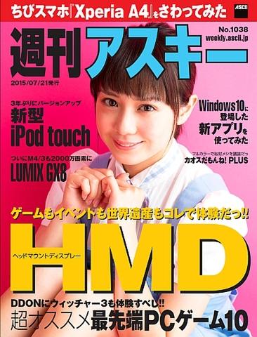 週刊アスキー No.1038(2015年7月21日発行)