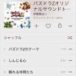 Apple Musicはゲーム音楽も聴き放題!パズドラから軌跡シリーズのファルコムまであるよ!!