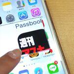 iPhoneの文字が小さい?ズーム機能でどんなアプリも強制拡大しよう