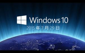29日は徹夜で待つべき? Windows 10アップデートの詳細まとめ