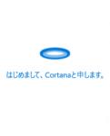 日本語版コルタナさんがWindows 10 IP版(10532)でおしゃべりを開始した模様