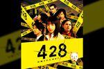 今だけ約78%オフ!スマホ版『428 ~封鎖された渋谷で~』が期間限定480円と大セール中!!