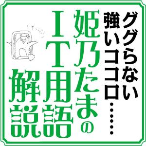 姫乃たまのIT用語解説がググらなすぎと話題に:週間リスキー