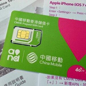 中国旅行時に絶対に用意しておきたい香港のプリペイドSIMが便利!現地SIM購入のすすめ