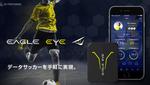 データを制する者が試合を制す サッカーの動きを解析するデジガジェEagle Eye登場