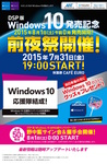 Windows10 DSP版は8/1午前0時発売決定、秋葉原で声優野中藍さん参加イベントも!
