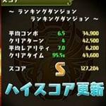 パズドラ:実装予定のランキングダンジョンや武将シリーズ、スサノオなど究極進化が発表!