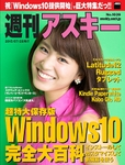 週刊アスキー No.1039(2015年7月28日発行)