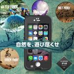iPhone6/6 Plusを完全防御!IP68のタフネスケースが約4000円