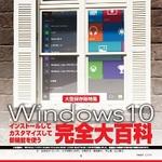 Windows10はこの子にお任せ、本日20時からニコ生で解説しちゃうテン!