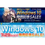 Core i5&GTX960搭載で9万円台!Windows 10搭載PCセールが29日から