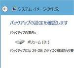 Windows 10を入れる直前の状態で復元できるイメージバックアップのつくりかた