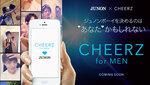 アイドル応援アプリに待望のイケメン若手俳優版が登場 その名もCHEERZ for MEN