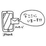 iPhoneで自分の現在地を最速で伝えるメッセージの小技