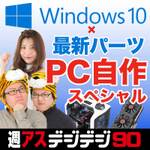 Windows 10 DSP版で女子が本気でパソコンを自作するニコ生は今夜20時ですぞ