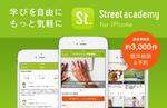 眠れる個人のスキルを販売 ユニークな講座も学べる『ストアカ』iPhoneアプリ登場