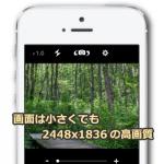 iPhoneを縦持ちでも高画質な横長ビデオが撮影できる─注目のiPhoneアプリ3選