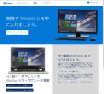 Windows 8.1モデルのWindows10ドライバー対応状況をまとめてみた