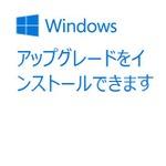 Windows 10アップグレード時のトラブルは事前チェックで防止できる
