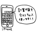 iPhoneの電卓でこんなことが?というテクニック5選