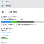 Windows 10にアップグレードしたらストレージ容量を再点検すべし