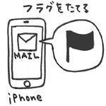 iPhoneのメールで使うフラグはもっと見やすいマークにしよう
