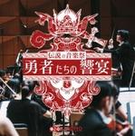 クロノやFFなどのゲーム音楽好きのためのオーケストラ開催など 8/7ゲーム情報まとめ