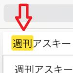 iPhoneの標準ブラウザーSafariでページ内検索をする方法