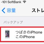 iPhone6sに向けてiCloudバックアップの準備をしてますか?