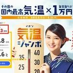 暑さをチャンスに!国内最高気温×1万円が毎日当たる「気温ジャンボ」