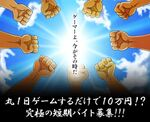 日給10万円!スマホゲームを丸1日遊ぶだけの簡単なアルバイトを募集中ですって!!