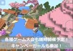 """日本初のマイクラPE向け""""対人戦""""特化型サーバー開発プロジェクト開始"""
