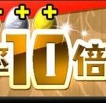パズドラ:後半でも降臨ダンジョン+タマゴ10倍キター!夏休みイベント(後半)開催!!