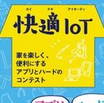 家のIoT、アプリとハードのコンテスト開催!賞金総額は100万円