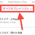 iPhoneのApple Musicでオフラインのみ聴ける音楽を表示する方法