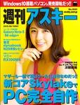 週刊アスキー No.1041(2015年8月18日発行)