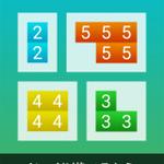 数字のブロックをスライドして消していくボードゲーム─注目のiPhoneアプリ3選