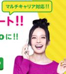 mineoがauに加えてドコモ回線の格安SIMを月額700円から提供!MNP即時開通にも対応