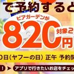 820円の激安ビアガーデンプランをヤフーが提供!8/20正午予約受付スタート